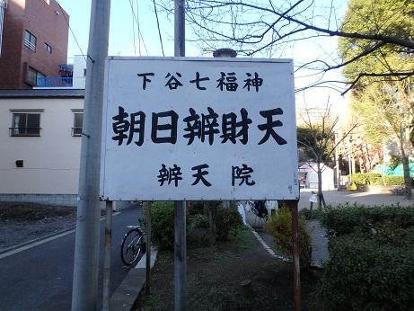 下谷七福神 27