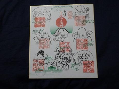 下谷七福神 色紙 2