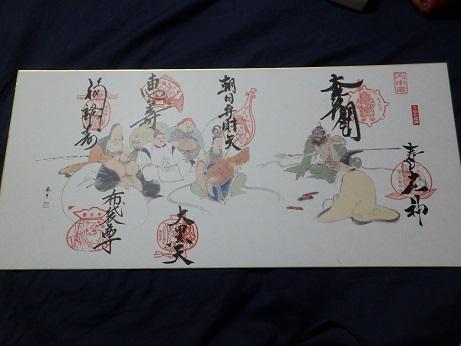 下谷七福神 色紙