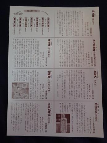 下谷七福神 チラシ 2