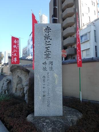 谷中七福神 3