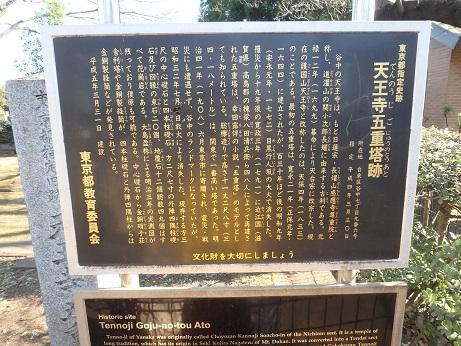 谷中七福神 32