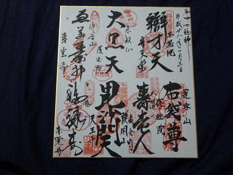 谷中七福神 色紙