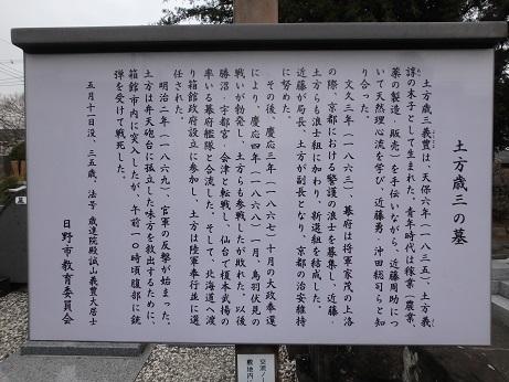 日野七福神 20