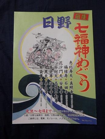 日野七福神 色紙 2