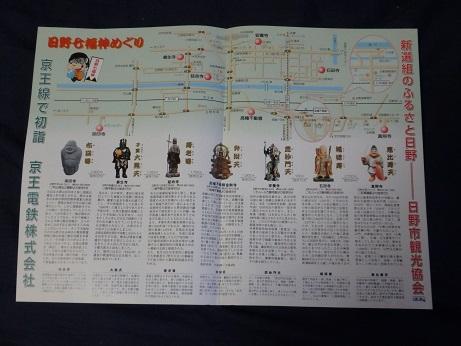日野七福神 色紙 3