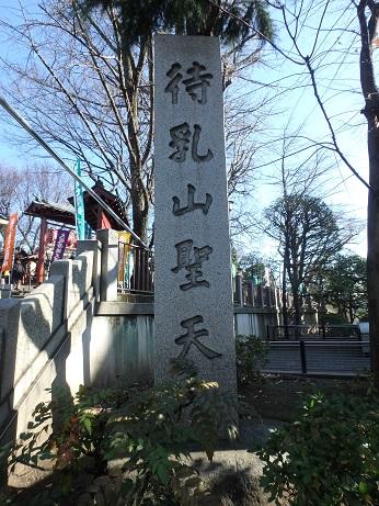 浅草七福神 30