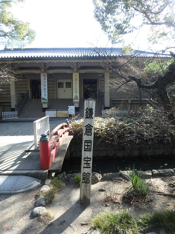 鎌倉国宝館 5