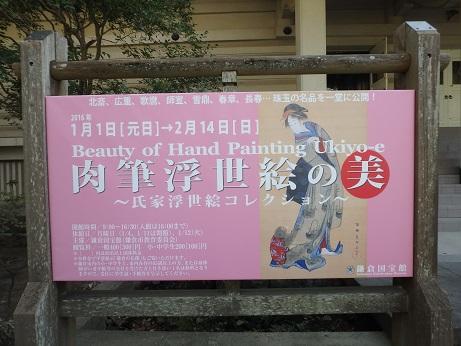 鎌倉国宝館 6