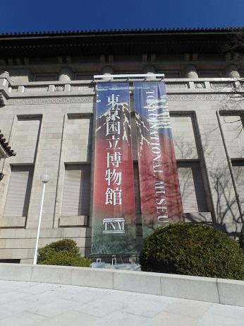 東京国立博物館 3