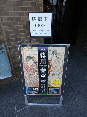 太田記念美術館 5
