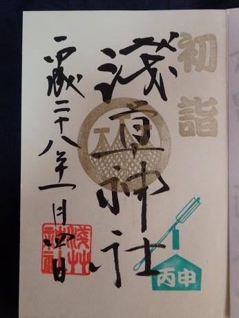 浅草神社 正月 朱印