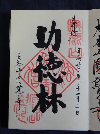 円覚寺 27年 朱印 3