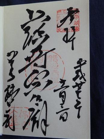 円覚寺 27年 朱印 4