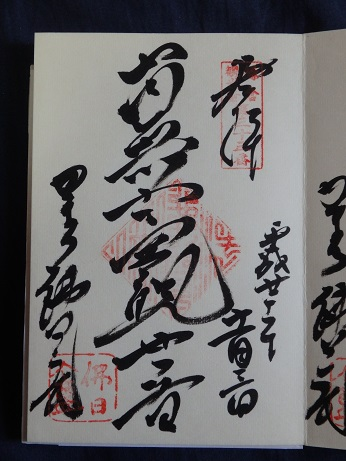 円覚寺 27年 朱印 5