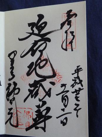 円覚寺 27年 朱印 6
