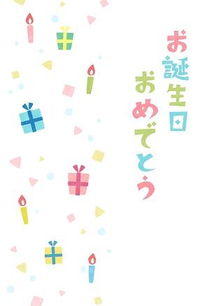 誕生日 3