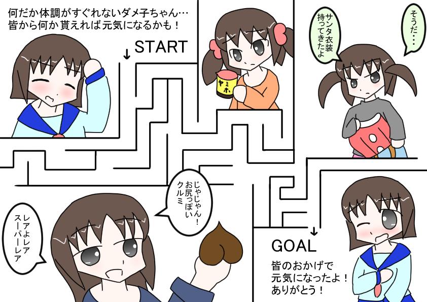 160304ダメ子ちゃん迷路(1)