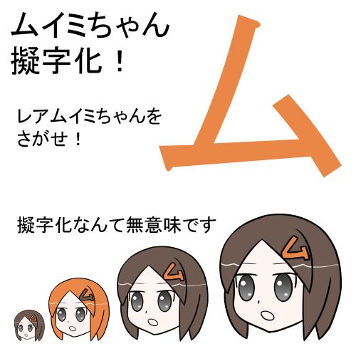 160127ムイミちゃん