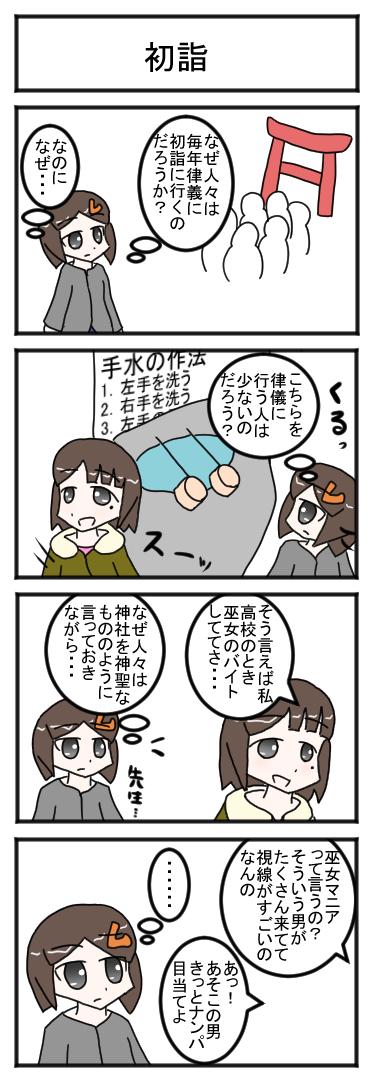 hatumoude.jpg