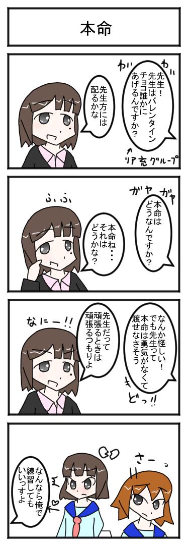 honmei.jpg