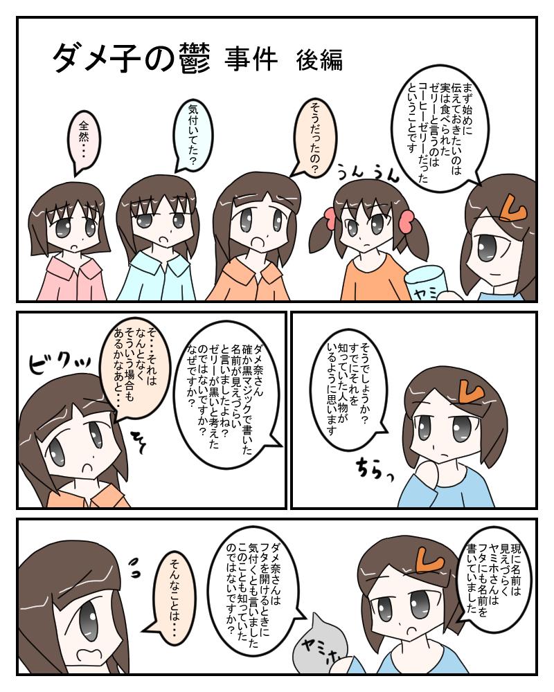 jiken5.jpg
