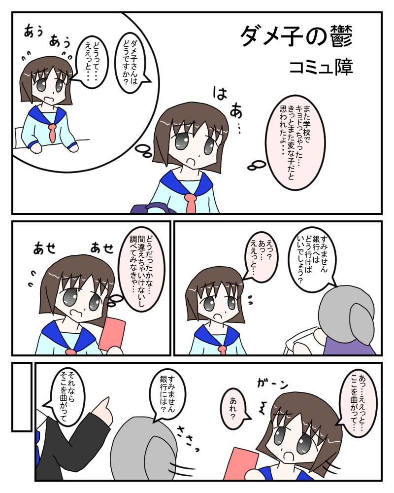 komyusyou1.jpg