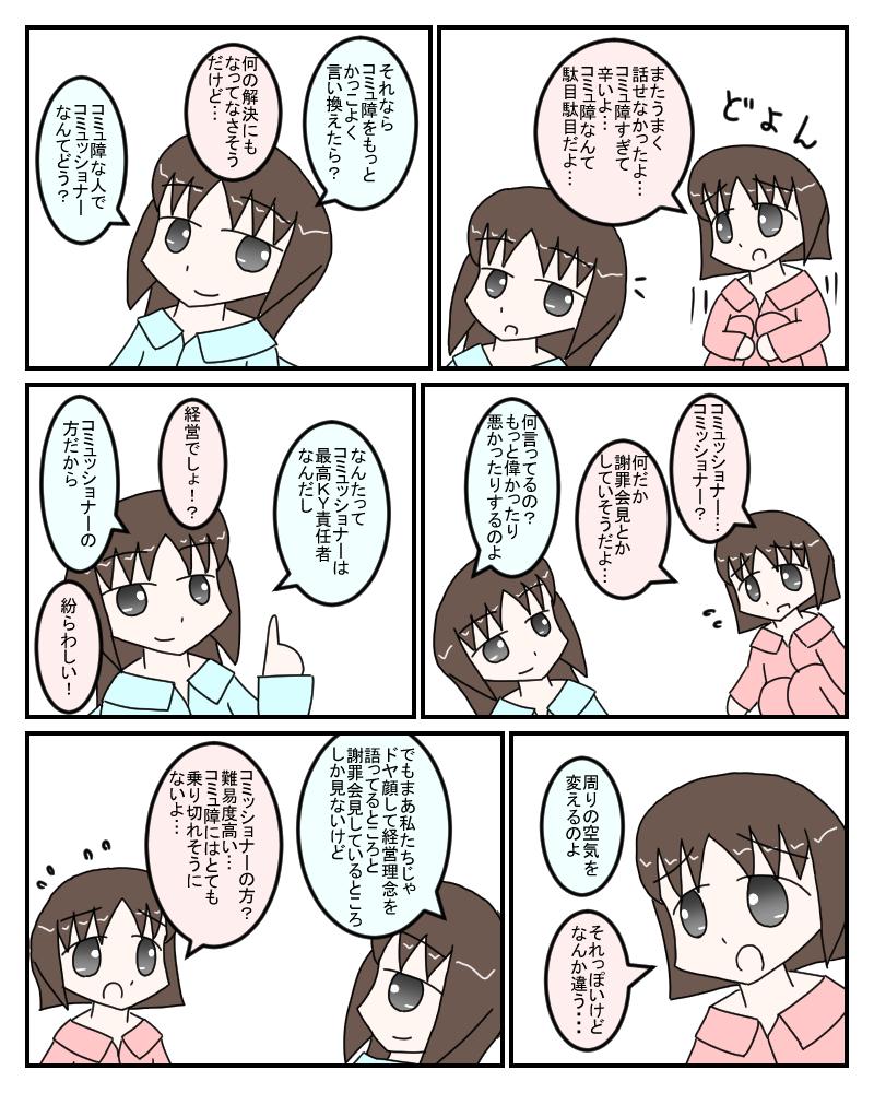 komyusyou2.jpg