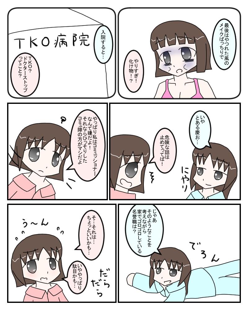 komyusyou4.jpg