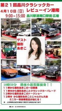 201604shinagawa.jpg