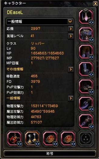 リッパー445