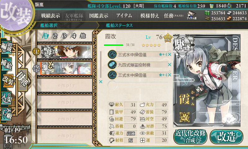 KanColle-160119-16503894.png