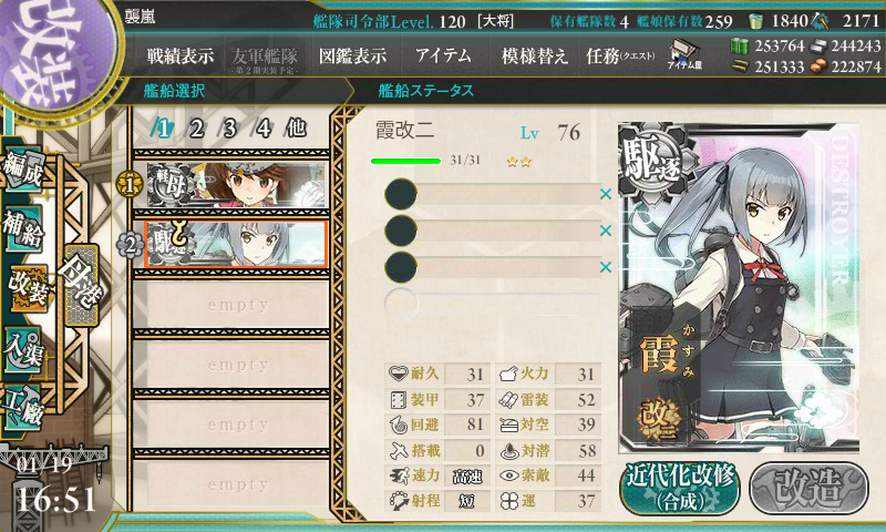 KanColle-160119-16511522.png