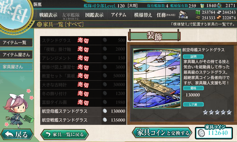 KanColle-160119-16545514.png