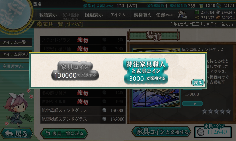 KanColle-160119-16551888.png