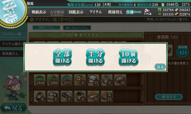 KanColle-160119-16554445.png
