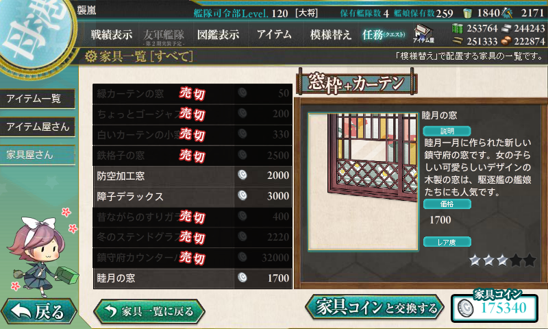 KanColle-160119-16570334.png
