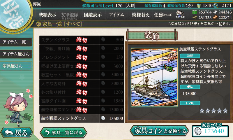 KanColle-160119-16571351.png