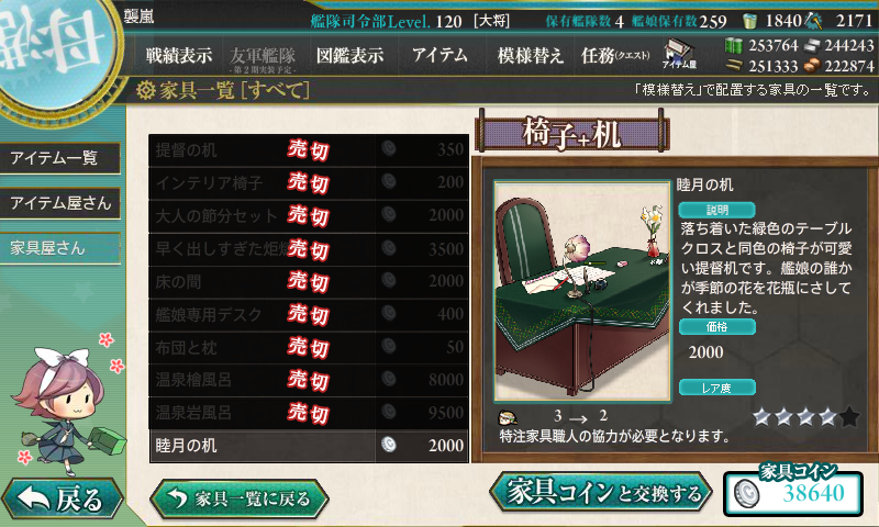 KanColle-160119-16572278.png
