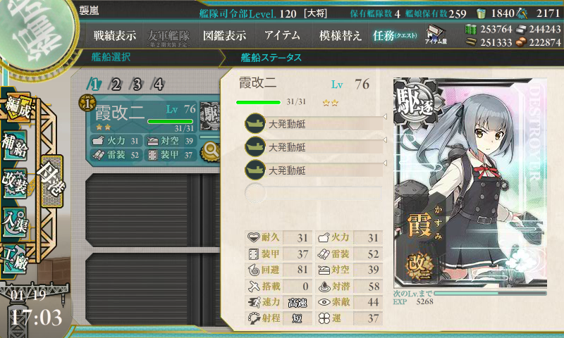 KanColle-160119-17032879.png