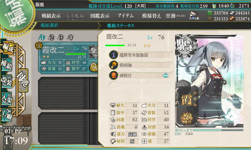 KanColle-160119-17095968.png