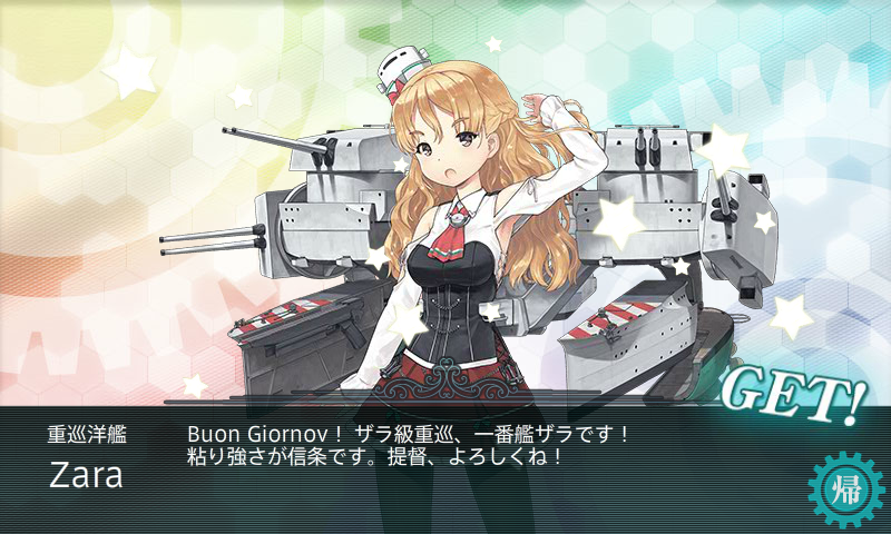 KanColle-160211-08230434.png