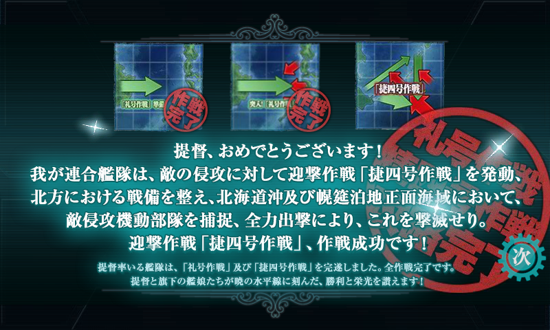 KanColle-160211-08234763.png