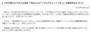 Toshiba_wearvue_TG-1_STOP_image2.jpg