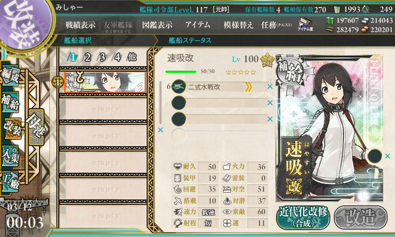 KanColle-160312-00032542.png