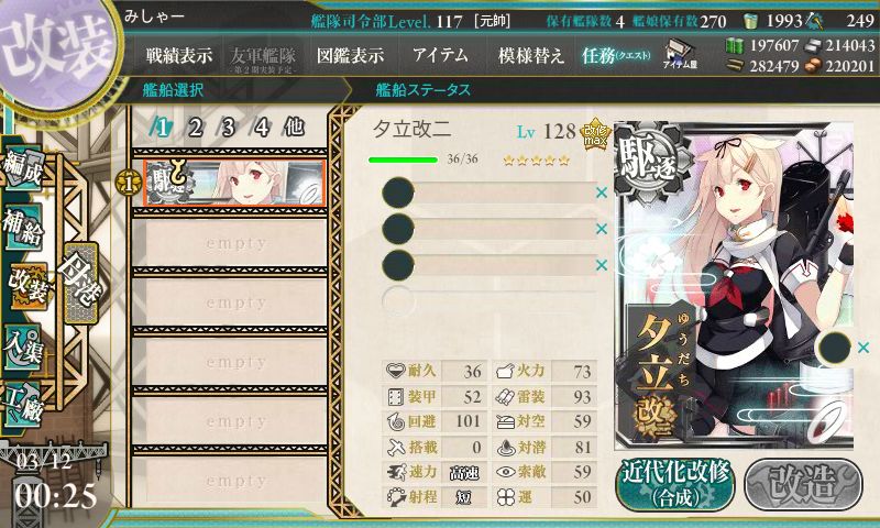 KanColle-160312-00254989.png