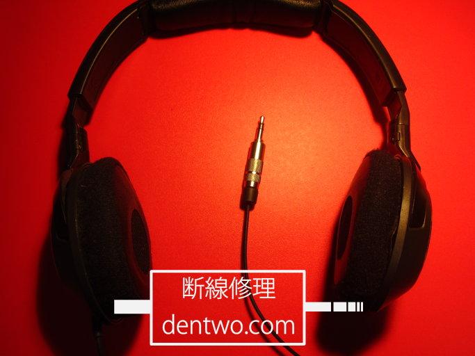 ゼンハイザー製ヘッドホン・HD238の断線の修理画像です。160302IMG_2202.jpg