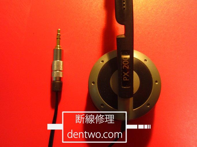 ゼンハイザー製ヘッドホン・PX200の断線の修理画像です。160302IMG_2205.jpg