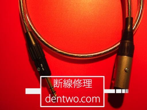 ミューズケーブル採用のフォーンプラグ・ジャック延長ケーブルの製作後の画像です。Dec 23 2015IMG_1801 (1)