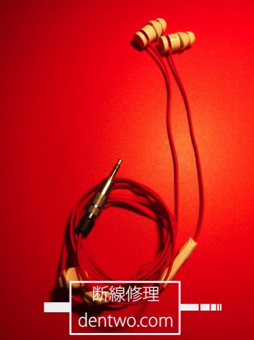 beats by dr.dre製イヤホン・urBeatsの断線の修理画像です。Jan 12 2016IMG_1886